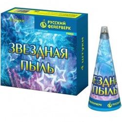 """Звёздная пыль (конус 6"""")"""