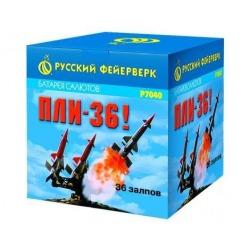"""Пли - 36 (0,3""""х 36)"""
