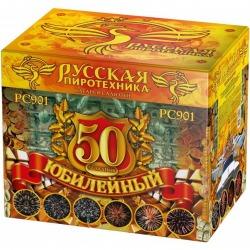 """Юбилейный - 50 (50 : 1,2"""" 1,5"""" 2,0"""")"""