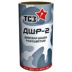 Шашка дымовая белая ДШР-2