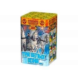 """Три белых коня... (0,8"""" x 16)"""