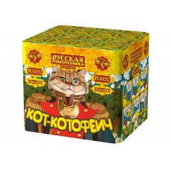 """Кот-котофеич (0,7"""" x 8)"""