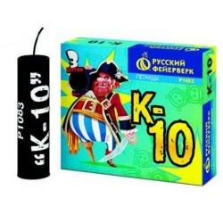 К-10 (фитильные)