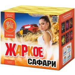 """Жаркое сафари (1,0"""" x 36) * 1/8/1"""